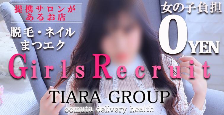 GirlsRecruit